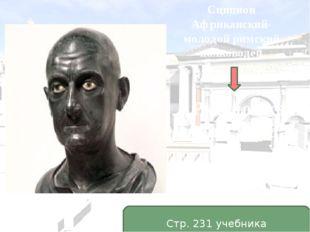 Сципион Африканский- молодой римский полководец Рим должен нанести удар по Ка