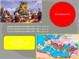 Первая Пуническая война(264—241 г. до н. э.) Вторая Пуническая война(218—20