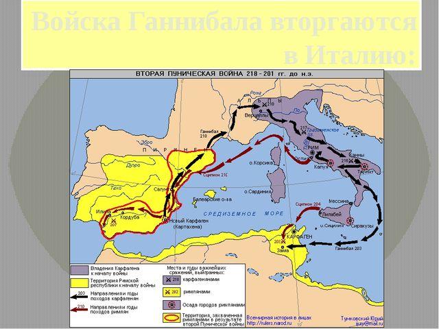 Войска Ганнибала вторгаются в Италию: