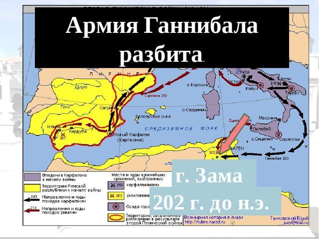 г. Зама 202 г. до н.э. Армия Ганнибала разбита.