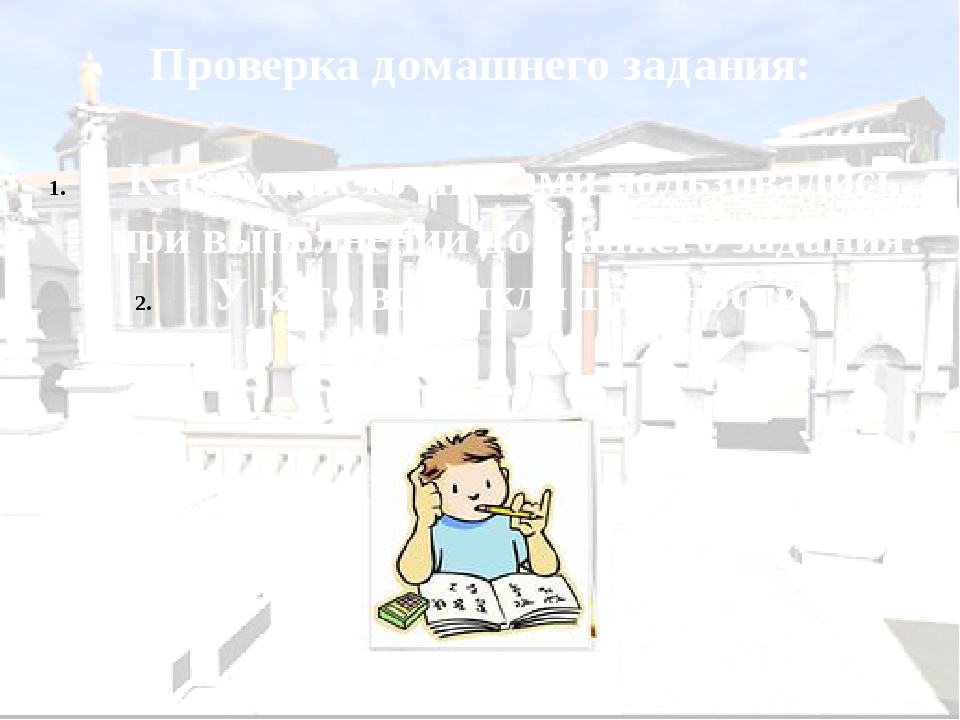 Проверка домашнего задания: Какими источниками пользовались, при выполнении д...