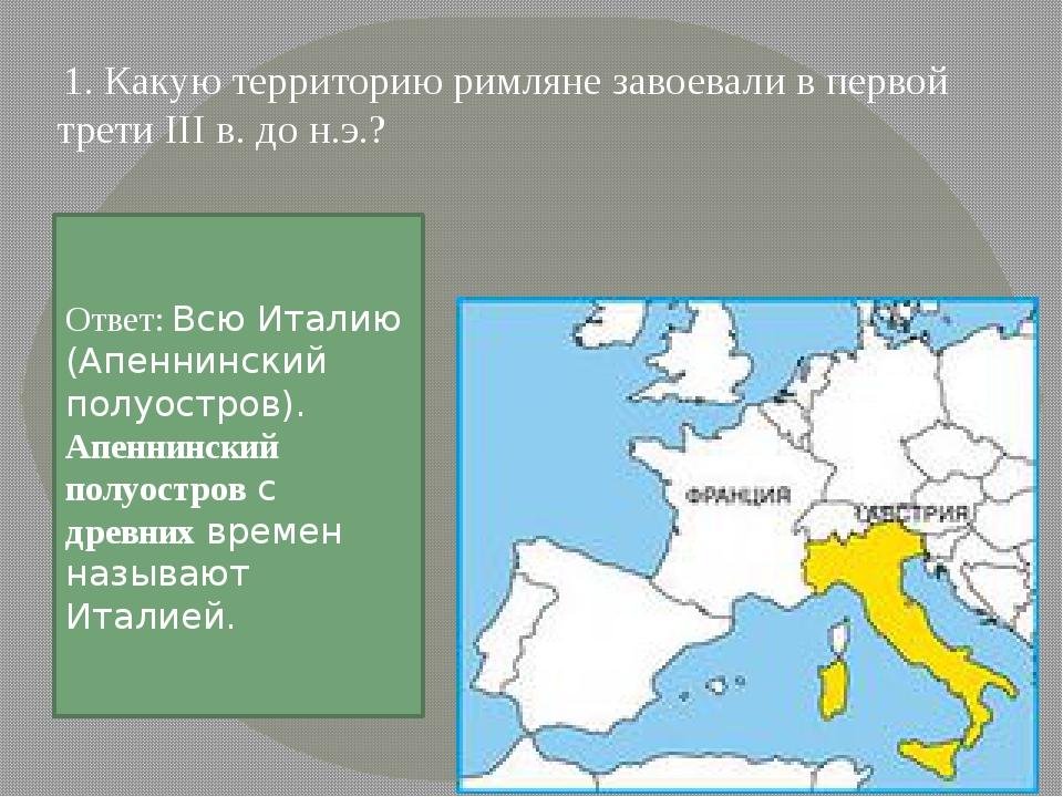 1. Какую территорию римляне завоевали в первой трети III в. до н.э.? Ответ:...