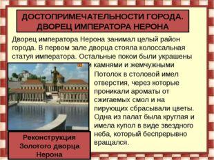 Дворец императора Нерона занимал целый район города. В первом зале дворца сто