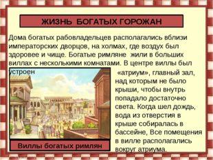 ЖИЗНЬ БОГАТЫХ ГОРОЖАН Дома богатых рабовладельцев располагались вблизи импер