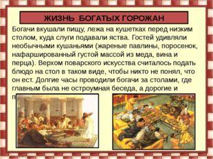 Богачи вкушали пищу, лежа на кушетках перед низким столом, куда слуги подавал