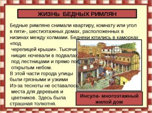 ЖИЗНЬ БЕДНЫХ РИМЛЯН Бедные римляне снимали квартиру, комнату или угол в пяти-