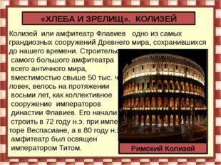 Колизей или амфитеатр Флавиев одно из самых грандиозных сооружений Древнег