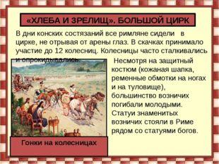 В дни конских состязаний все римляне сидели в цирке, не отрывая от арены глаз