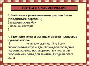 3.Любимыми развлечениями римлян были (продолжите перечень) 1.гладиаторские бо