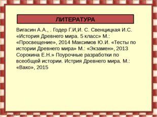 ЛИТЕРАТУРА Вигасин А.А., . Годер Г.И,И. С. Свенцицкая И.С. «История Древнего