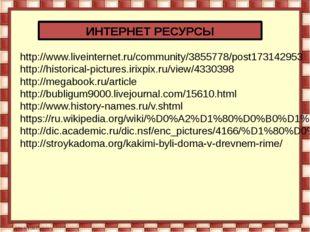 ИНТЕРНЕТ РЕСУРСЫ http://www.liveinternet.ru/community/3855778/post173142953 h