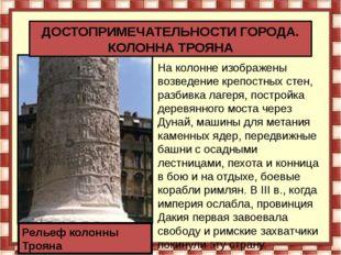 На колонне изображены возведение крепостных стен, разбивка лагеря, постройка