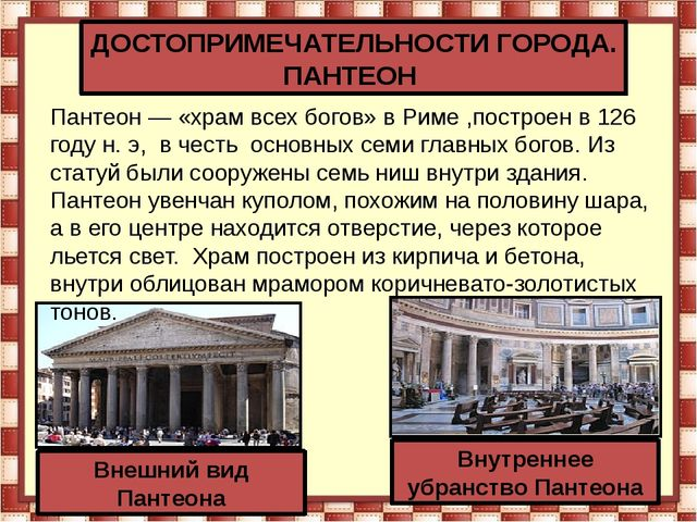 ДОСТОПРИМЕЧАТЕЛЬНОСТИ ГОРОДА. ПАНТЕОН Пантеон— «храм всех богов» вРиме ,пос...