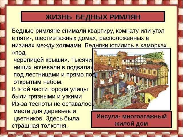 ЖИЗНЬ БЕДНЫХ РИМЛЯН Бедные римляне снимали квартиру, комнату или угол в пяти-...