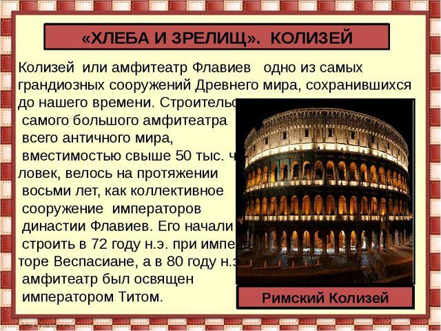 Колизей или амфитеатр Флавиев одно из самых грандиозных сооружений Древнег...