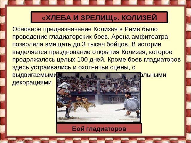 Основное предназначение Колизея в Риме было проведение гладиаторских боев. Ар...
