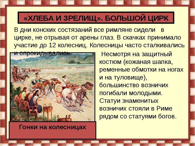 В дни конских состязаний все римляне сидели в цирке, не отрывая от арены глаз...