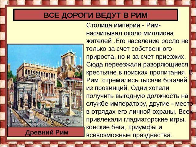 Столица империи - Рим- насчитывал около миллиона жителей .Его население росло...