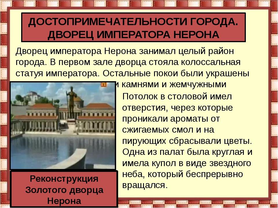 Дворец императора Нерона занимал целый район города. В первом зале дворца сто...