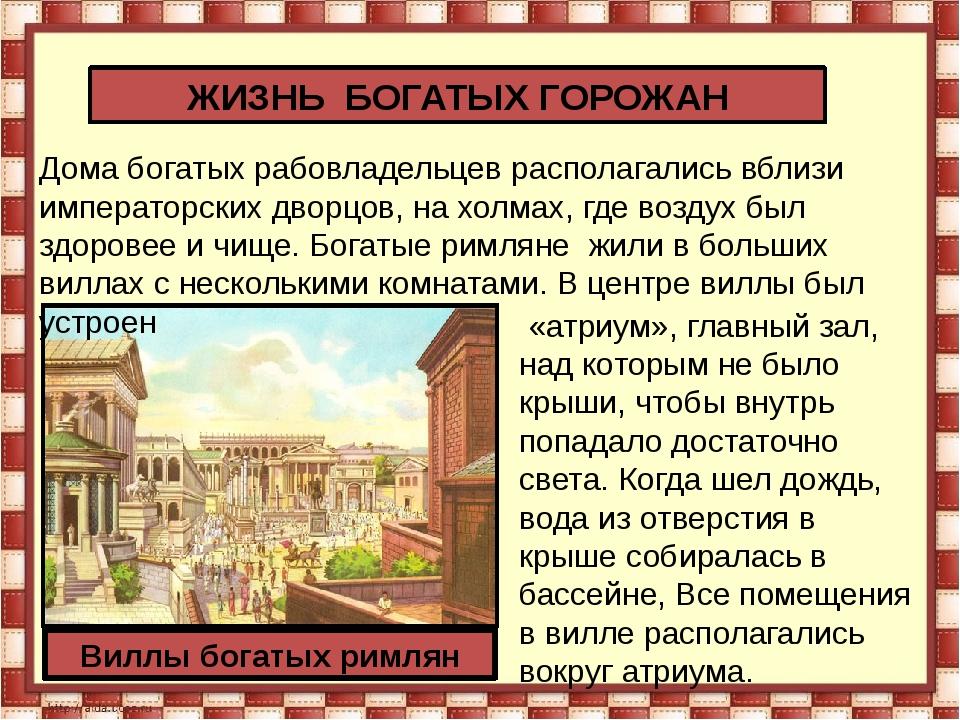 ЖИЗНЬ БОГАТЫХ ГОРОЖАН Дома богатых рабовладельцев располагались вблизи импер...