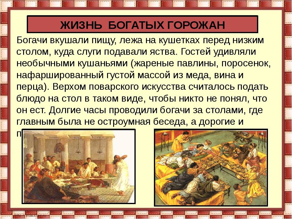 Богачи вкушали пищу, лежа на кушетках перед низким столом, куда слуги подавал...