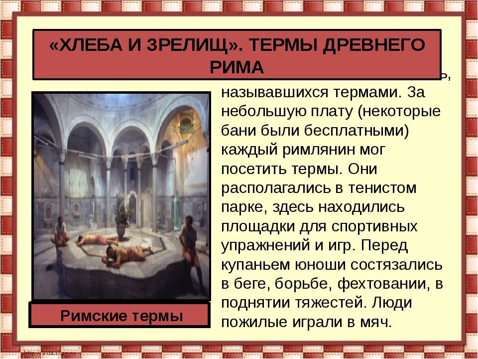 В Риме было множество бань, называвшихся термами. За небольшую плату (некото...