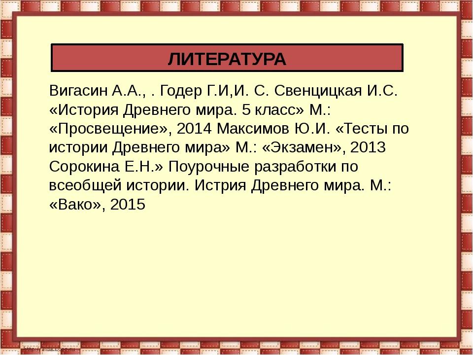 ЛИТЕРАТУРА Вигасин А.А., . Годер Г.И,И. С. Свенцицкая И.С. «История Древнего...