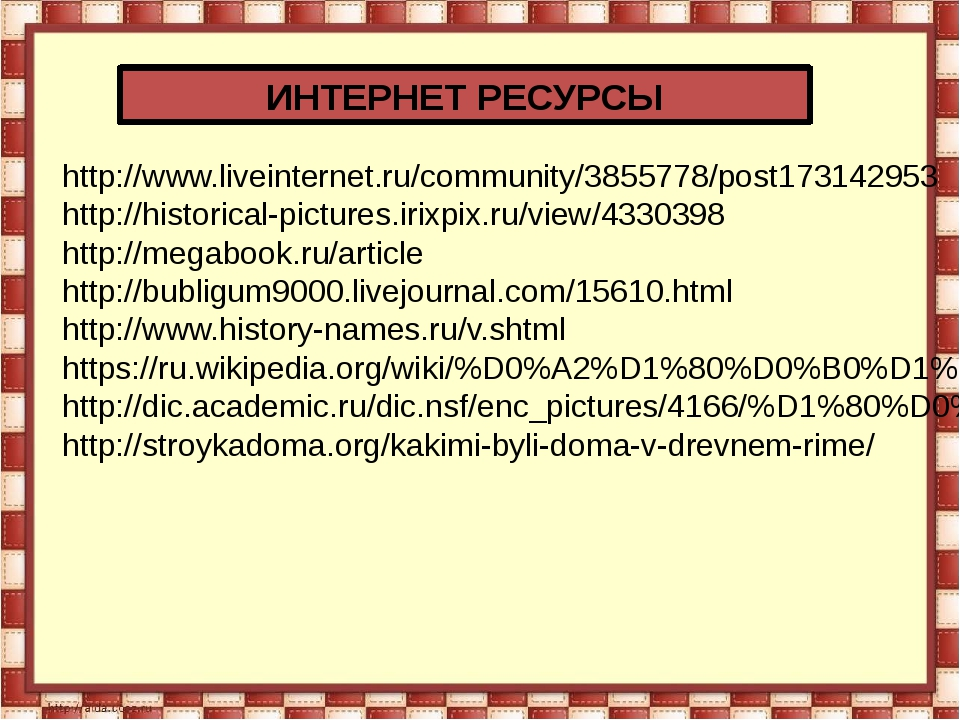 ИНТЕРНЕТ РЕСУРСЫ http://www.liveinternet.ru/community/3855778/post173142953 h...