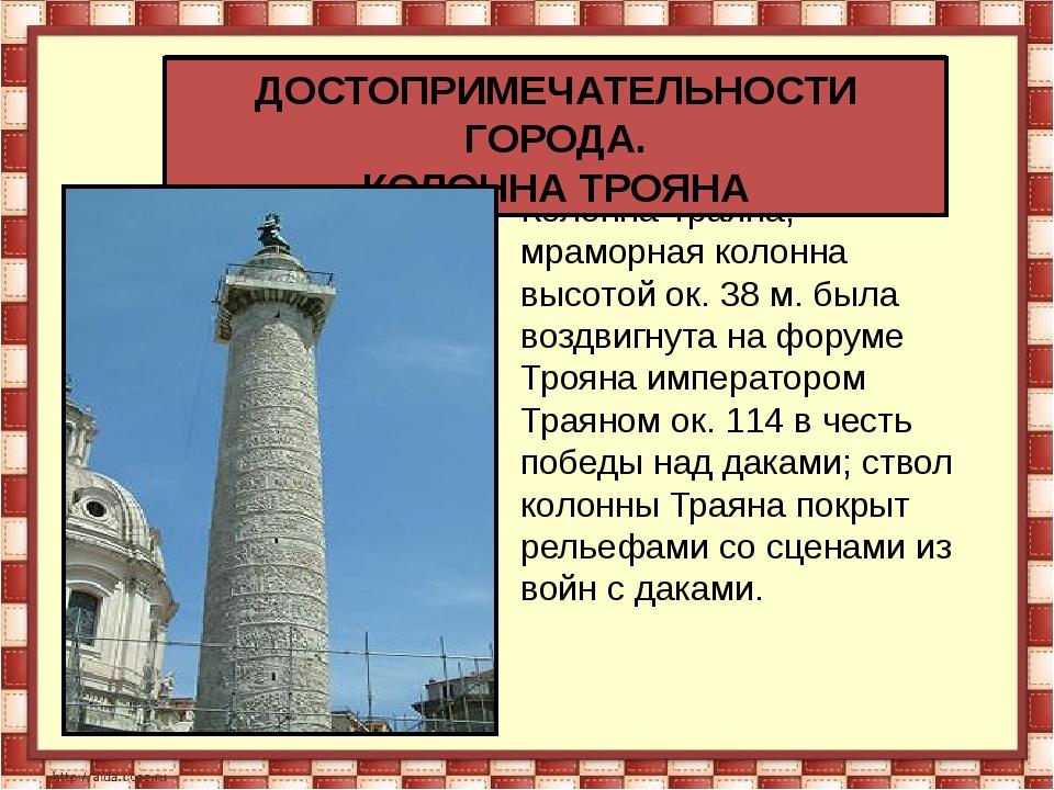 Колонна Траяна, мраморная колонна высотой ок. 38 м. была воздвигнута на форум...