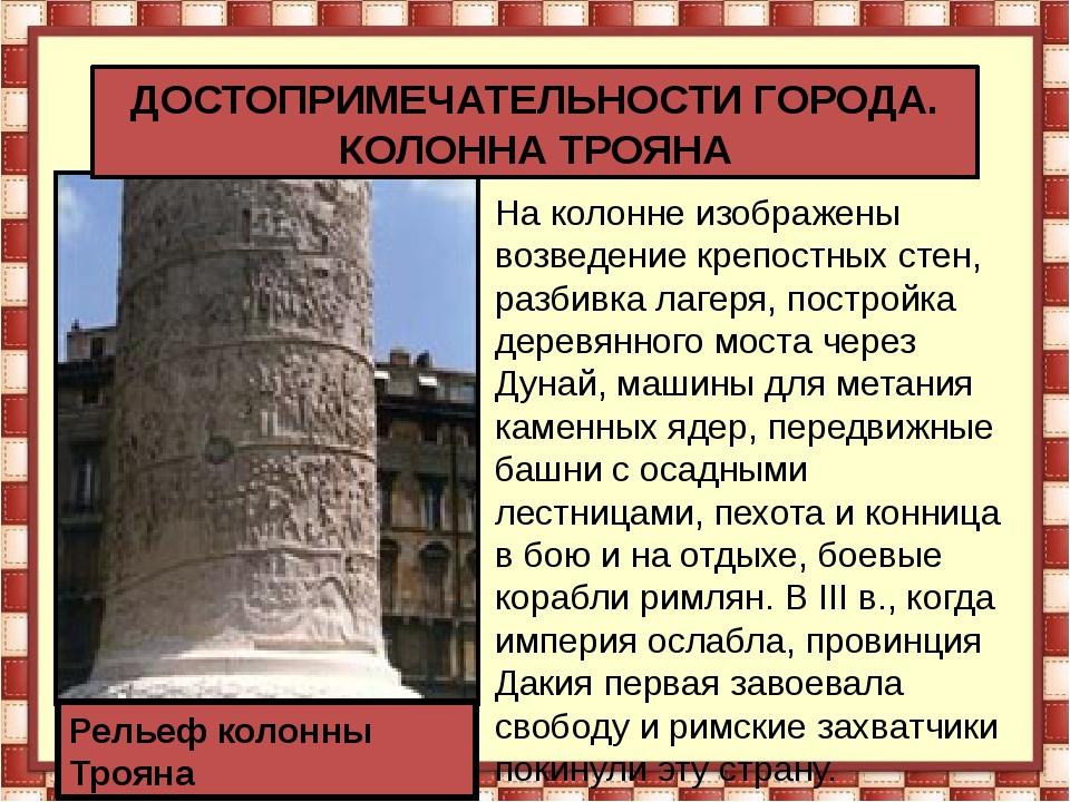 На колонне изображены возведение крепостных стен, разбивка лагеря, постройка...