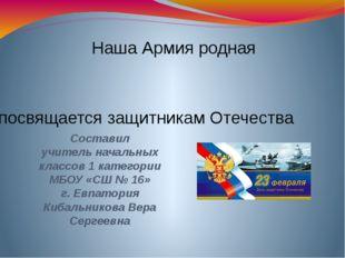 . Составил учитель начальных классов 1 категории МБОУ «СШ № 16» г. Евпатория