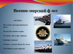 Военно-морской флот « МОРЯК» На мачте наш трехцветный флаг, На палубе стоит м