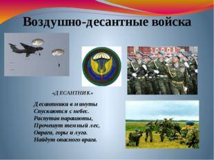 Воздушно-десантные войска «ДЕСАНТНИК» Десантники в минуты Спускаются с небес.