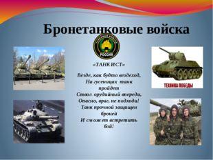 Бронетанковые войска «ТАНКИСТ» Везде, как будто вездеход, На гусеницах танк п