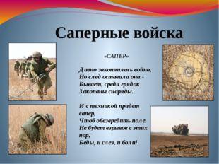 Саперные войска «САПЕР» Давно закончилась война, Но след оставила она - Бывае