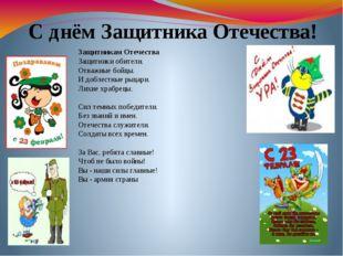 С днём Защитника Отечества! Защитникам Отечества Защитники обители. Отважные
