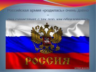 Российская армия «родилась» очень давно – она существует с тех пор, как образ