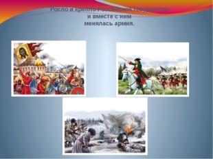 Росло и крепло Российское государство и вместе с ним менялась армия.