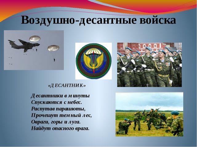 Воздушно-десантные войска «ДЕСАНТНИК» Десантники в минуты Спускаются с небес....