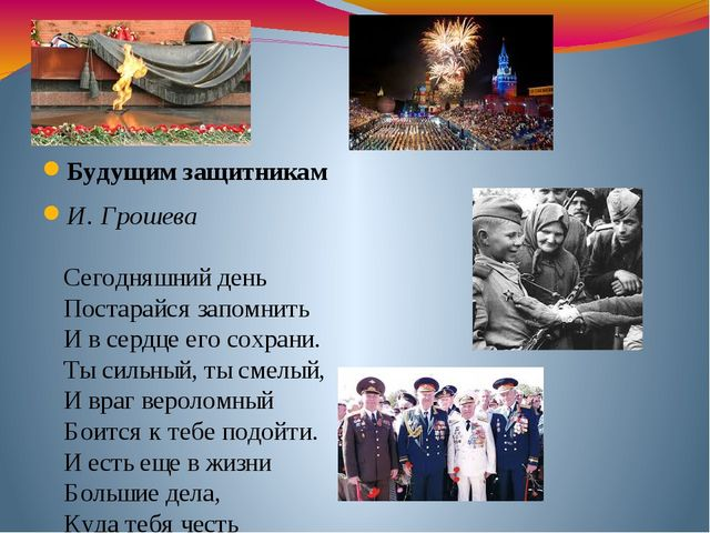 Будущим защитникам И. Грошева Сегодняшний день Постарайся запомнить И в серд...