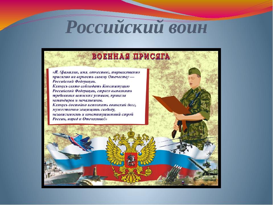 Российский воин