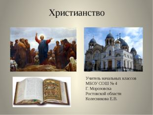 Христианство Учитель начальных классов МБОУ СОШ № 4 Г. Морозовска Ростовской