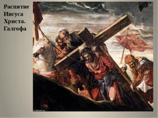 Распятие Иисуса Христа. Галгофа