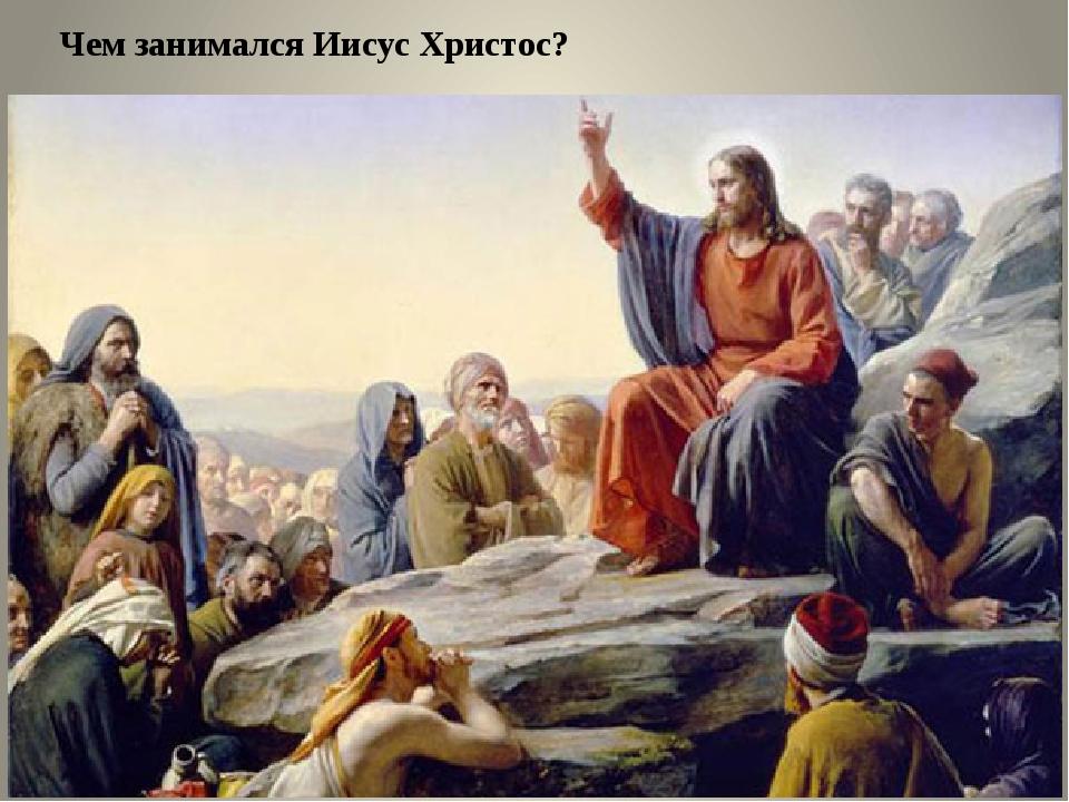 Чем занимался Иисус Христос?