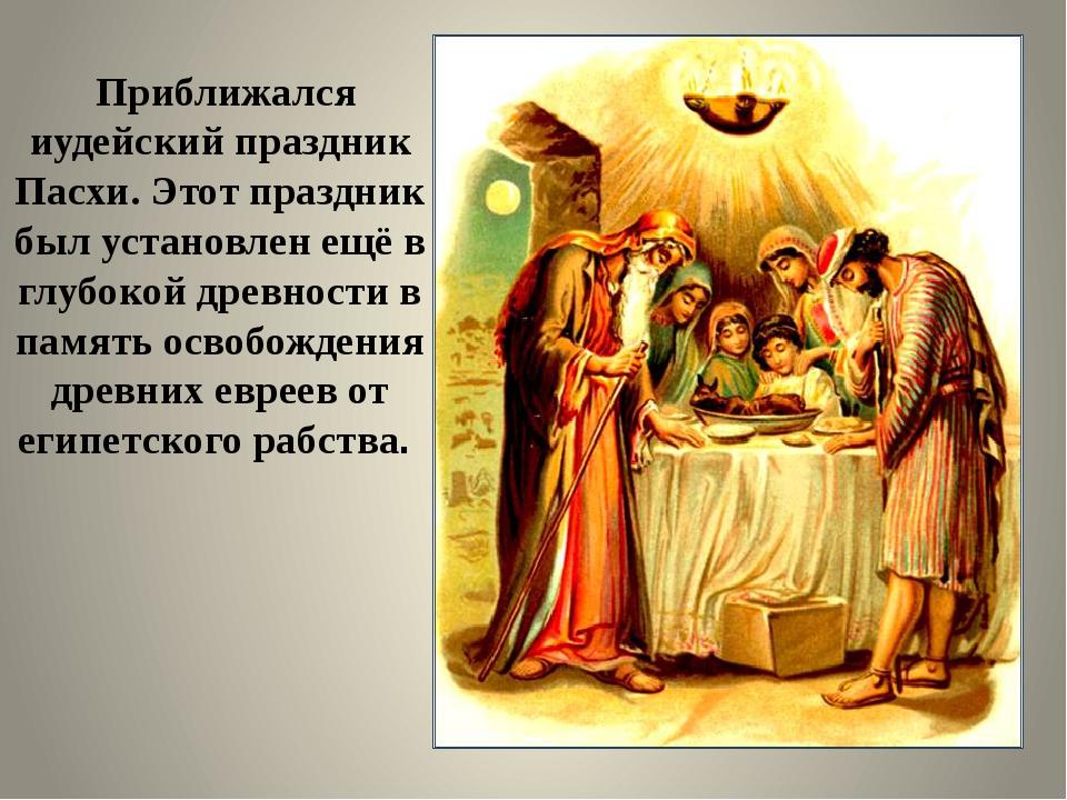 Приближался иудейский праздник Пасхи. Этот праздник был установлен ещё в глу...