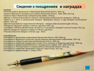 Грамоты Почетная грамота Департамента образования Ивановской области. 2007 го