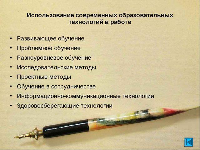 Использование современных образовательных технологий в работе Развивающее обу...
