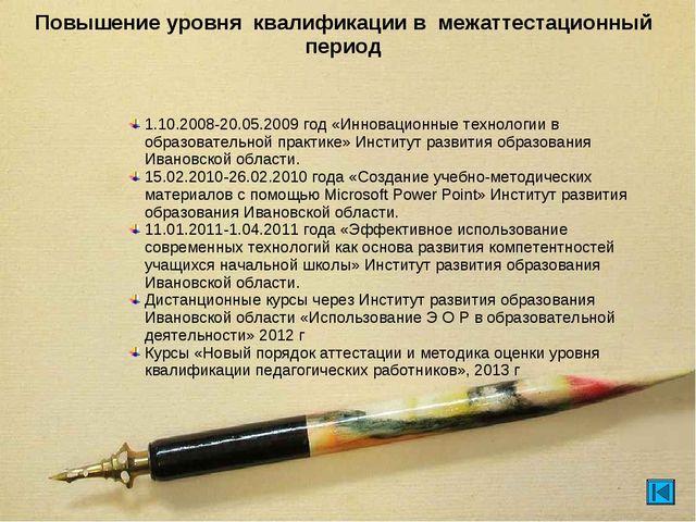 Повышение уровня квалификации в межаттестационный период 1.10.2008-20.05.2009...
