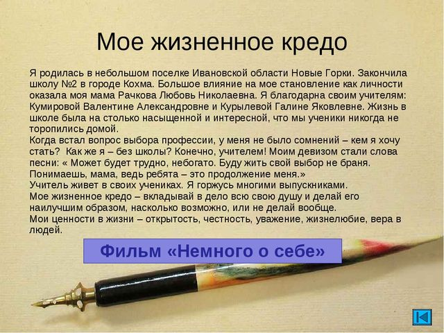 Мое жизненное кредо Я родилась в небольшом поселке Ивановской области Новые Г...