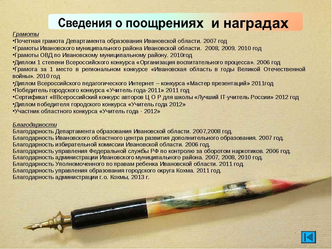 Грамоты Почетная грамота Департамента образования Ивановской области. 2007 го...
